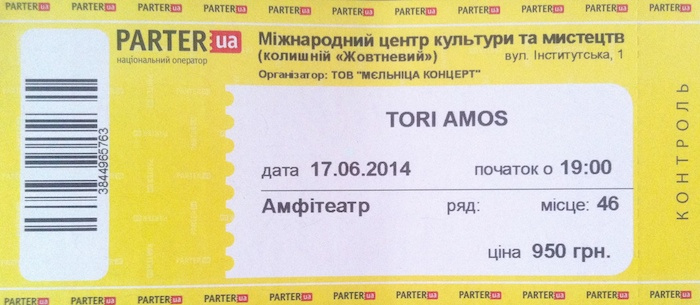 билеты концертные образец