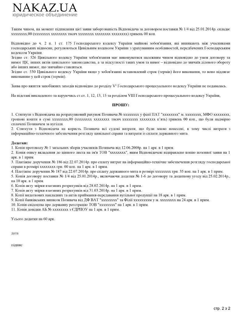 Апелляция по взысканию задолженности по договору какой процент приставов по исполнительному листу