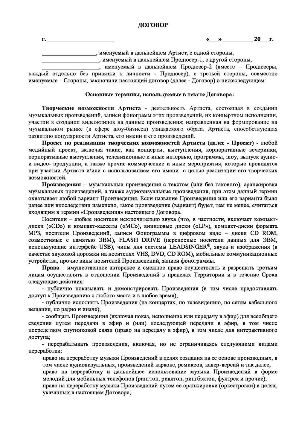 составление и анализ договора поставки