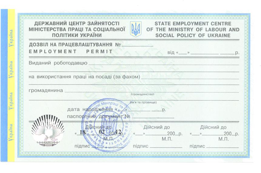 Инструкция О Порядке Регистрации Представительств Иностранных Субъектов В Украине
