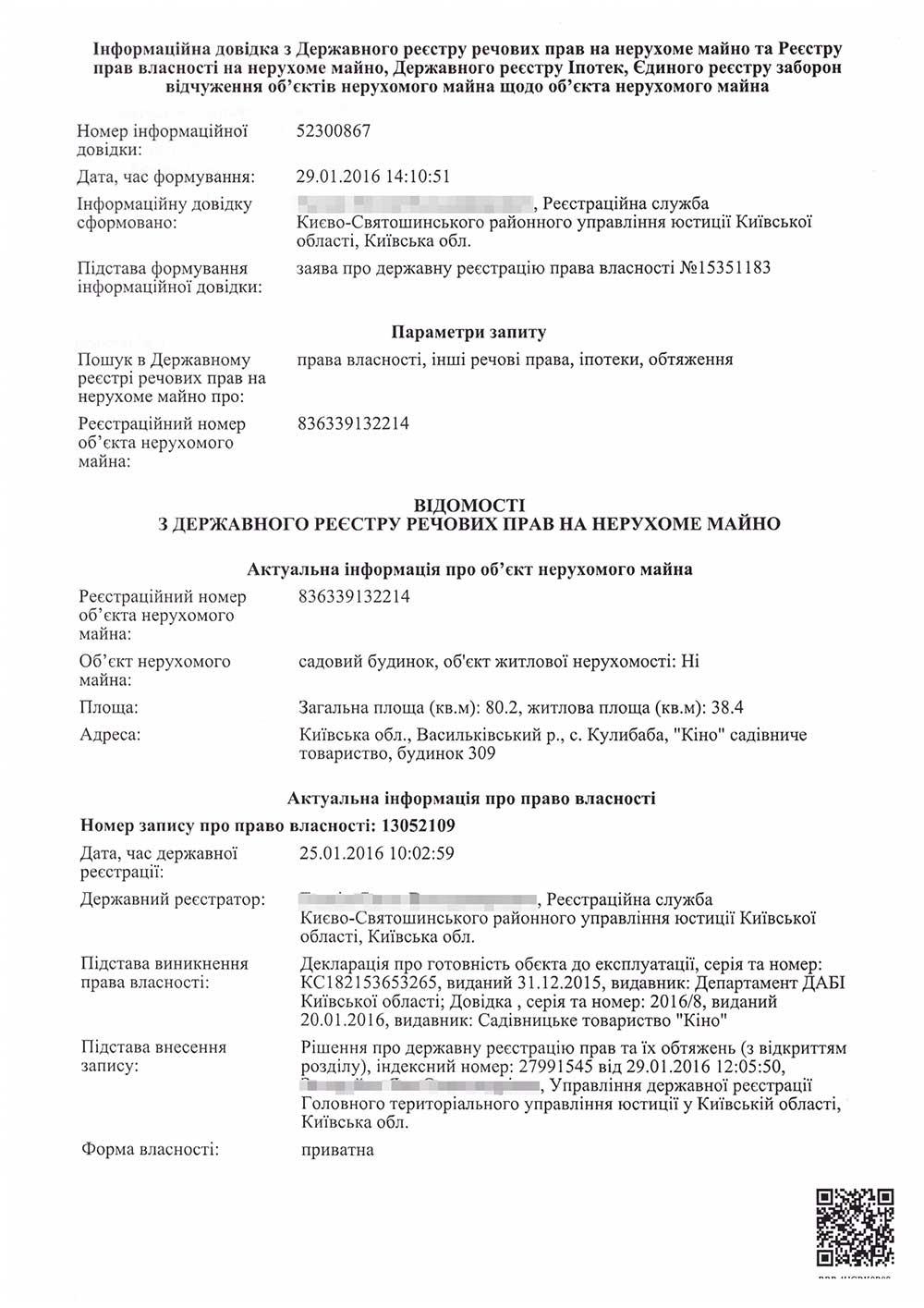 Заявление для регистрации права собственности на квартиру в новостройке