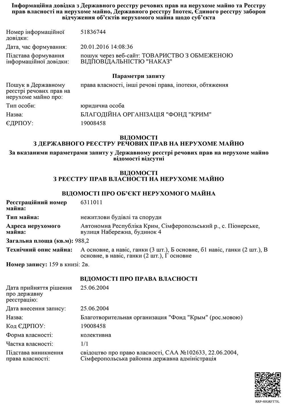 департамент гос регистрации украины бланки