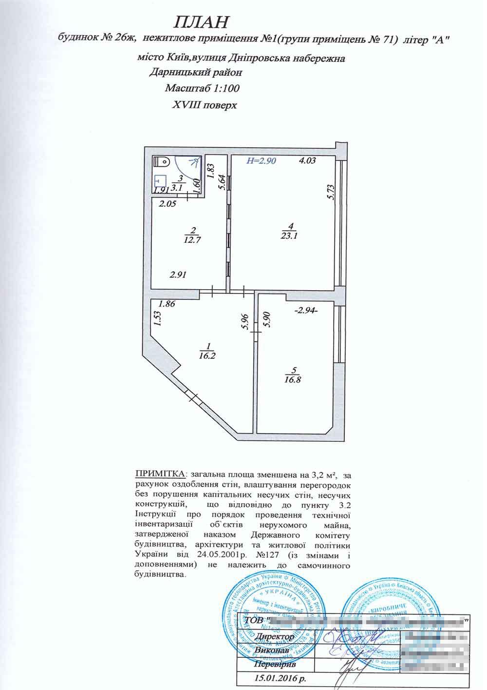cd41fc81f5cfc3 Технічний паспорт БТІ Київ — Техпаспорт на квартиру | будинок ...