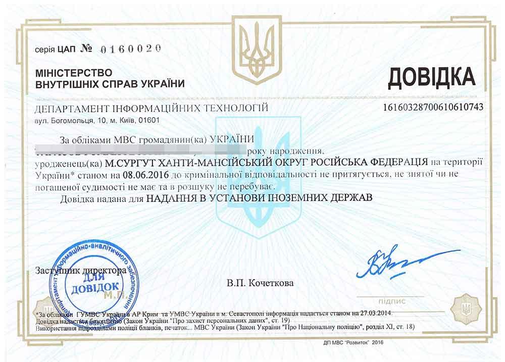Справка о несудимости киев купить трудовые книжки со стажем Факультетский переулок