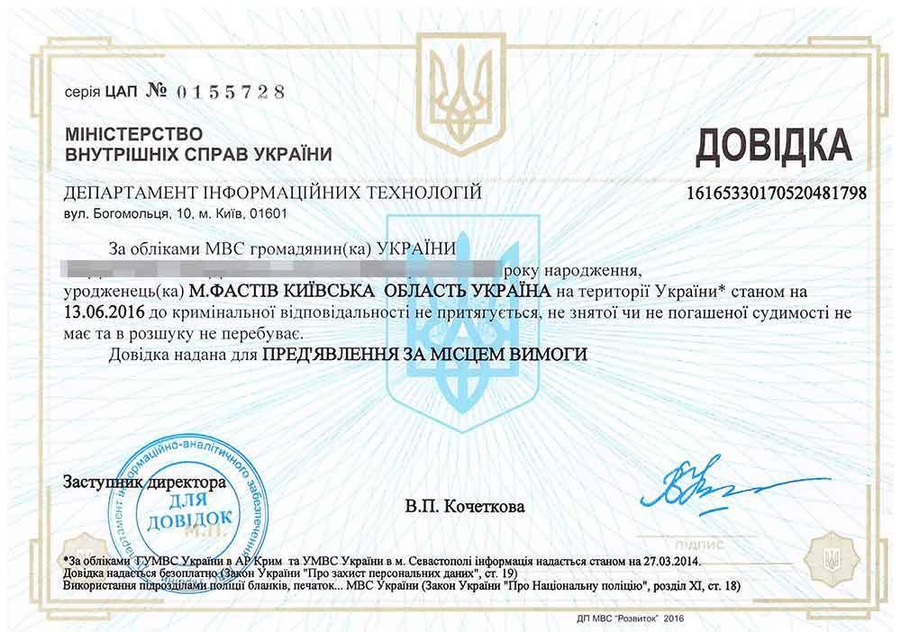 Справка о несудимости срочно отзывы пакет документов для получения кредита Шебашевский проезд