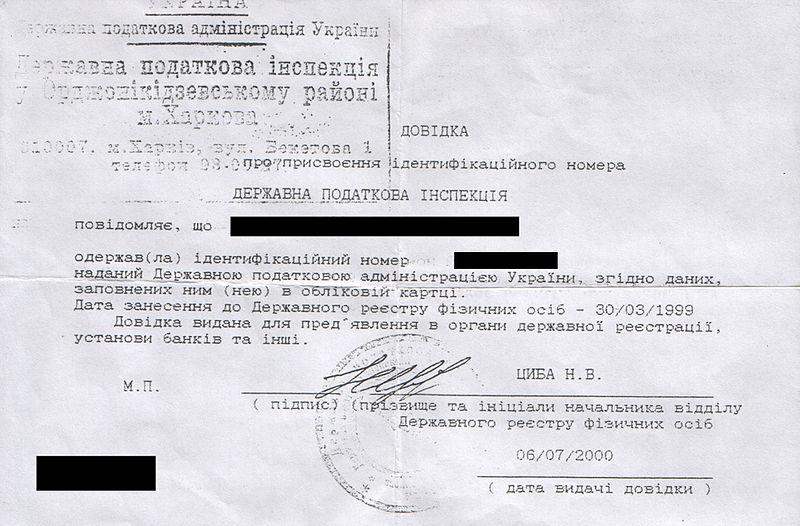 Бланк Для Получения Идентификационного Кода В Украине - фото 7