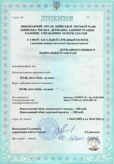 Получить лицензию на образовательную деятельность