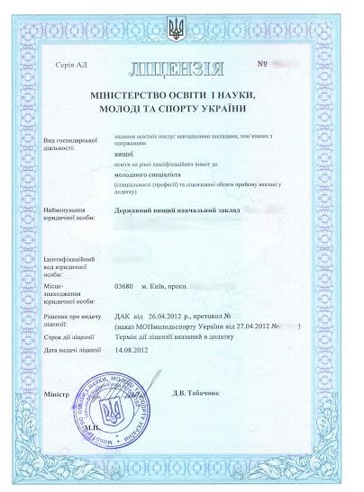 Работы и услуги подлежащие лицензированию в украине 2012 разместить объявление по астане