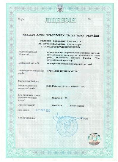 Лицензирование деятельности автомобильного грузового транспорта