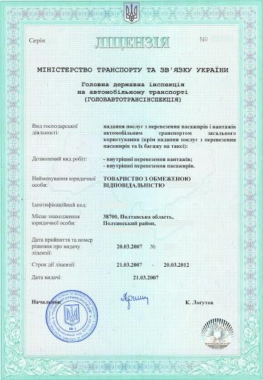 Работы и услуги подлежащие лицензированию в украине 2012 частные объявления дачи участки самара