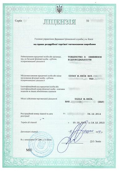 Право на торговлю табачными изделиями табак для кальяна оптом в тольятти