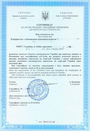 Стандартизация, сертификация и лицензирование в тур сертификация оборудования купить skoda octavia
