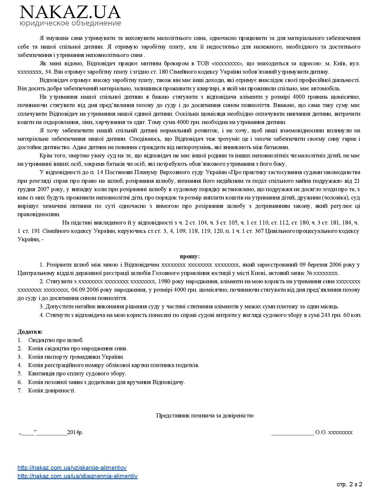 заявление на развод и взыскание алиментов образец