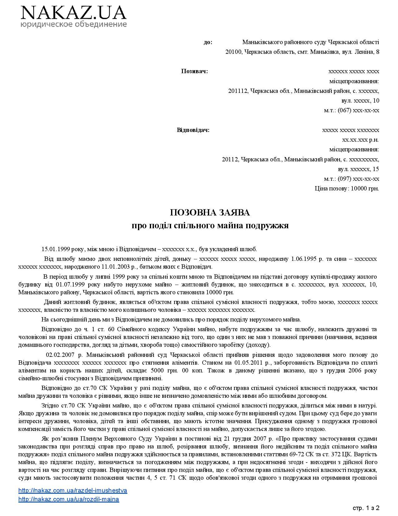 Перевод дачи в жилой дом через суд исковое заявление