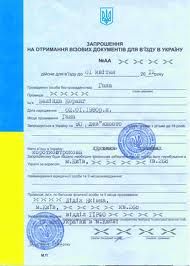 Приглашение в Украину для иностранца - оформление через органы ГМС Украины
