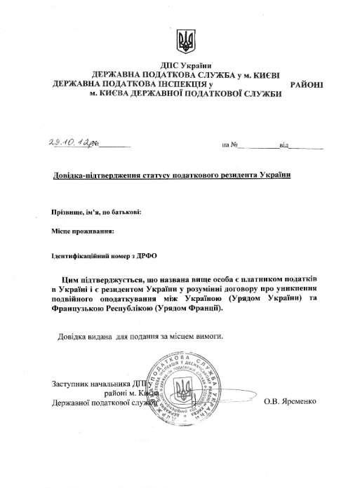 Подтверждение статуса как резидента украины