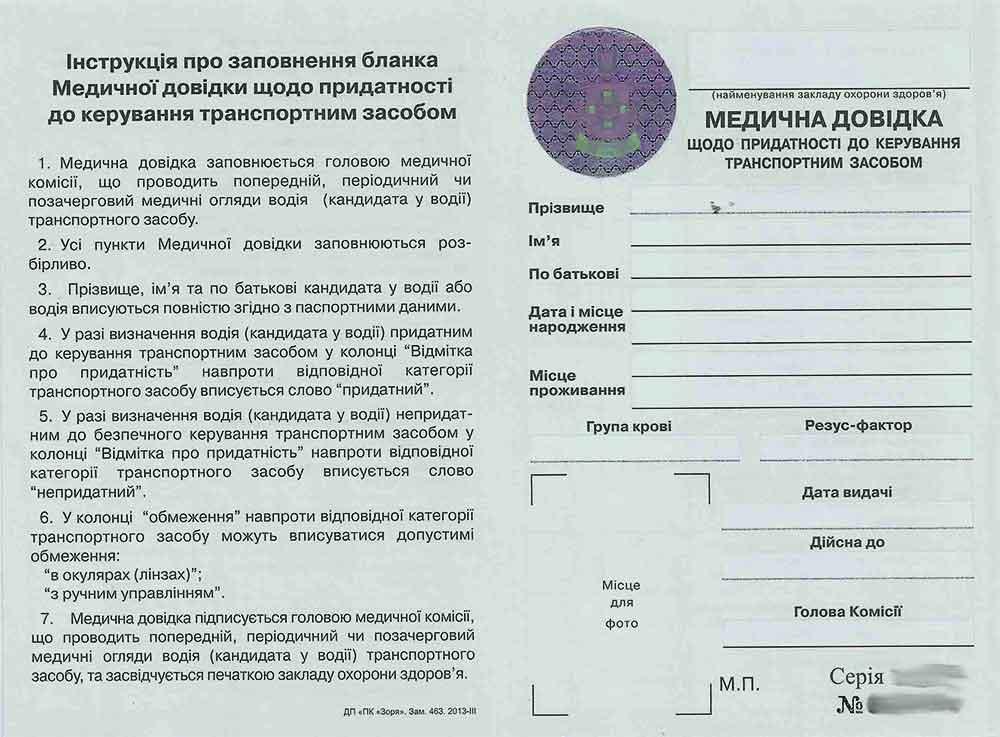 Медицинская справка гаи купить diskus Медотвод от прививок Волоколамская
