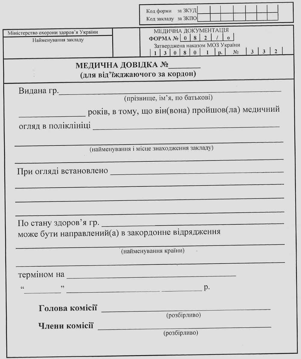 Заполнить форму 14001 онлайн бесплатно
